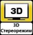Поддержка 3D