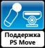 Поддержка Move