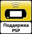 Поддержка PSP