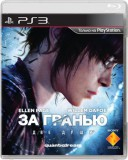Beyond: Two Souls (За Гранью: Две Души) (PS3) - PS4, Xbox One, PS 3, PS Vita, Xbox 360, PSP, 3DS, PS2, Move, KINECT, Обмен игр и др.