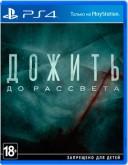 Дожить до рассвета (PS4) - PS4, Xbox One, PS 3, PS Vita, Xbox 360, PSP, 3DS, PS2, Move, KINECT, Обмен игр и др.