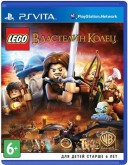 LEGO The Lord of the Rings (LEGO Властелин колец) (PS Vita) - PS4, Xbox One, PS 3, PS Vita, Xbox 360, PSP, 3DS, PS2, Move, KINECT, Обмен игр и др.