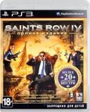 Saints Row 4 Полное Издание (PS3) - PS4, Xbox One, PS 3, PS Vita, Xbox 360, PSP, 3DS, PS2, Move, KINECT, Обмен игр и др.
