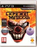 Скрежет металла (Twisted Metal) (PS3) - PS4, Xbox One, PS 3, PS Vita, Xbox 360, PSP, 3DS, PS2, Move, KINECT, Обмен игр и др.