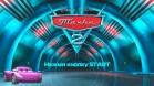 Тачки 2 (PSP) - PS4, Xbox One, PS 3, PS Vita, Xbox 360, PSP, 3DS, PS2, Move, KINECT, Обмен игр и др.