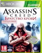 Assassin's Creed Братство Крови (Xbox 360) - PS4, Xbox One, PS 3, PS Vita, Xbox 360, PSP, 3DS, PS2, Move, KINECT, Обмен игр и др.