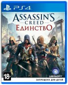 Assassin's Creed Unity (Assassin's Creed: Единство) (PS4) - PS4, Xbox One, PS 3, PS Vita, Xbox 360, PSP, 3DS, PS2, Move, KINECT, Обмен игр и др.