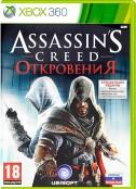 Assassin's Creed Откровения. Специальное издание (Xbox 360) - PS4, Xbox One, PS 3, PS Vita, Xbox 360, PSP, 3DS, PS2, Move, KINECT, Обмен игр и др.
