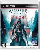Assassin's Creed Rogue (Assassin's Creed Изгой) (PS3) - PS4, Xbox One, PS 3, PS Vita, Xbox 360, PSP, 3DS, PS2, Move, KINECT, Обмен игр и др.