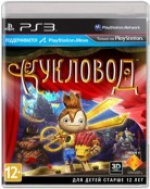 Кукловод (PS3) - PS4, Xbox One, PS 3, PS Vita, Xbox 360, PSP, 3DS, PS2, Move, KINECT, Обмен игр и др.