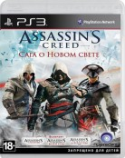 ASSASSIN'S CREED: САГА О НОВОМ СВЕТЕ (PS3) - PS4, Xbox One, PS 3, PS Vita, Xbox 360, PSP, 3DS, PS2, Move, KINECT, Обмен игр и др.