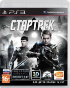 Стартрек (PS3) - PS4, Xbox One, PS 3, PS Vita, Xbox 360, PSP, 3DS, PS2, Move, KINECT, Обмен игр и др.