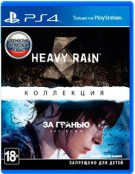 Heavy Rain & Beyond Two Souls Collection (Русская версия) (PS4) - PS4, Xbox One, PS 3, PS Vita, Xbox 360, PSP, 3DS, PS2, Move, KINECT, Обмен игр и др.