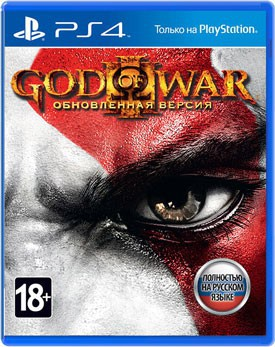 God of War 3 Remastered (PS4) - PS4, Xbox One, PS 3, PS Vita, Xbox 360, PSP, 3DS, PS2, Move, KINECT, Обмен игр и др.