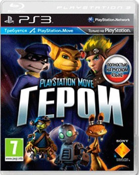 PS Move Герои (PS Move) - PS4, Xbox One, PS 3, PS Vita, Xbox 360, PSP, 3DS, PS2, Move, KINECT, Обмен игр и др.