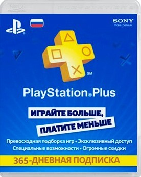 PlayStation Plus Card 365 Days: Подписка на 365 дней - PS4, Xbox One, PS 3, PS Vita, Xbox 360, PSP, 3DS, PS2, Move, KINECT, Обмен игр и др.