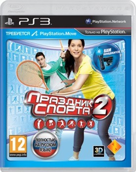 Sports Champions 2 (Праздник Спорта 2) (PS3) - PS4, Xbox One, PS 3, PS Vita, Xbox 360, PSP, 3DS, PS2, Move, KINECT, Обмен игр и др.
