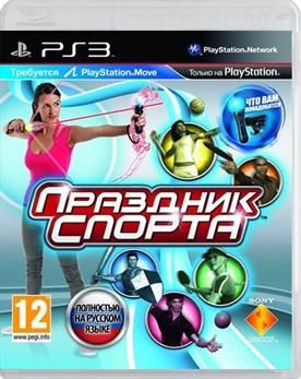 Праздник спорта (PS3) - PS4, Xbox One, PS 3, PS Vita, Xbox 360, PSP, 3DS, PS2, Move, KINECT, Обмен игр и др.