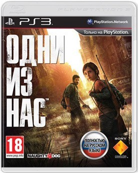 The Last of Us (Одни из нас) (PS3) - PS4, Xbox One, PS 3, PS Vita, Xbox 360, PSP, 3DS, PS2, Move, KINECT, Обмен игр и др.